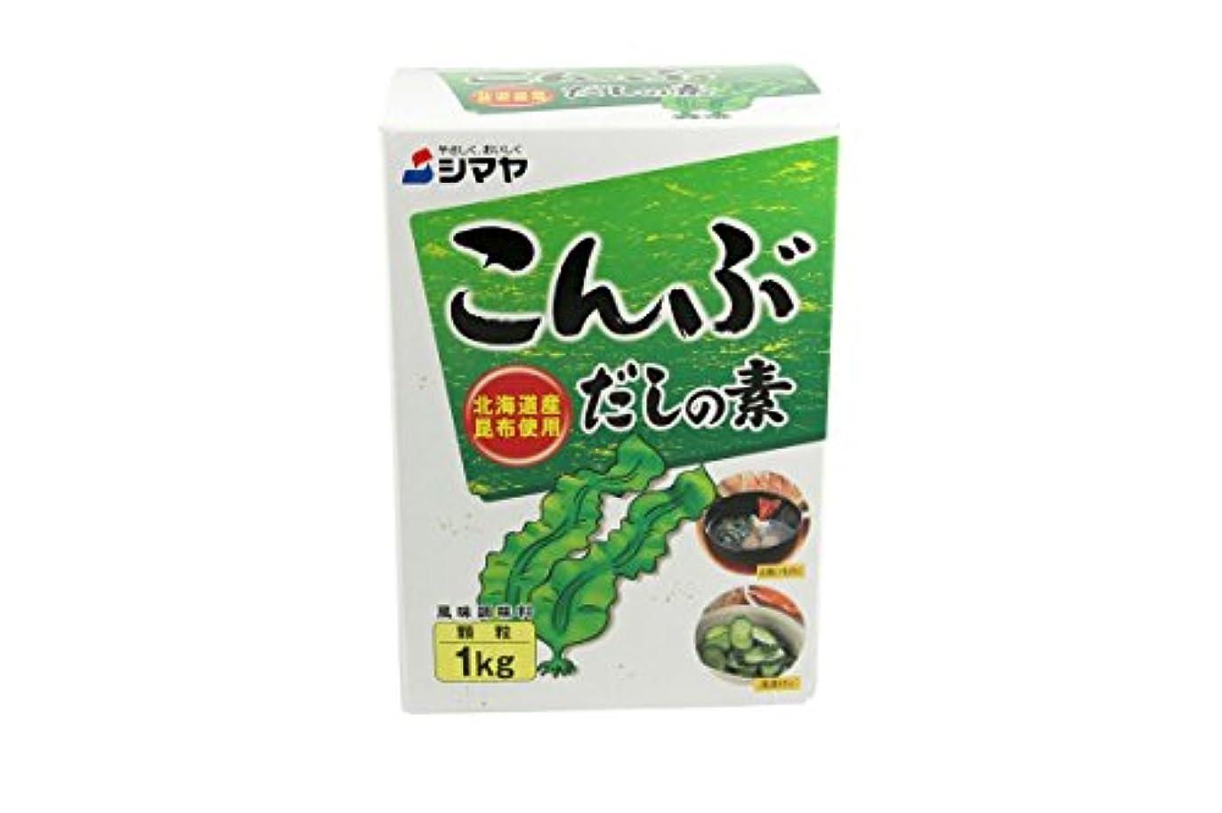 フォルダフィードバックアレイシマヤ こんぶだしの素 北海道産昆布使用 顆粒1kg