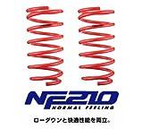 TANABE(タナベ) NF210ダウンサスペンション トヨタ エスティマハイブリッド AHR20W 2AZ-FXE 06/6~ AHR20WNK