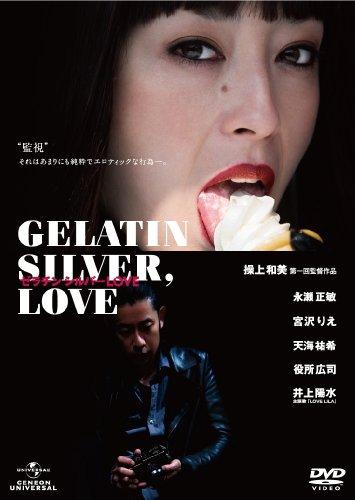 ゼラチン シルバーLOVE デラックス版 [DVD]...