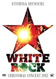 "CHRISTMAS CONCERT 2012 ""WHITE ROCK""[DVD]"