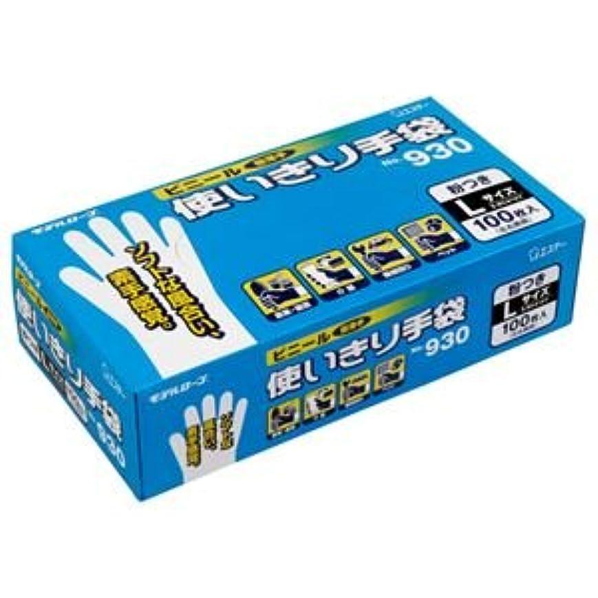 ラブデッド伴う(まとめ) エステー No.930 ビニール使いきり手袋(粉付) L 1箱(100枚) 【×5セット