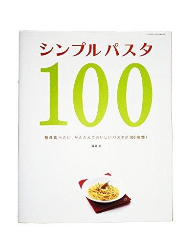 シンプルパスタ100―毎日食べたくなる、かんたんでおいしいパスタが100 (サンリオチャイルドムック 第 19号)の詳細を見る