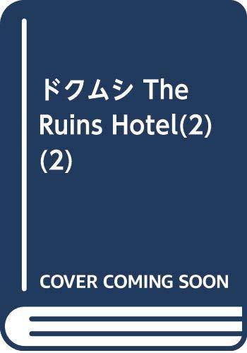 ドクムシ The Ruins Hotel(2) (2) (アクションコミックス)