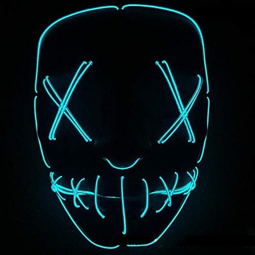 叫ぶ補体流産カスタマイズ可能なカラーパターンEl冷光LedマスクマスクハロウィーンクリスマスグローボールマスクProfessional-Transparent Blue