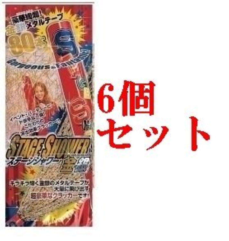 ステージシャワー 金&銀 6個セット【クラッカー】