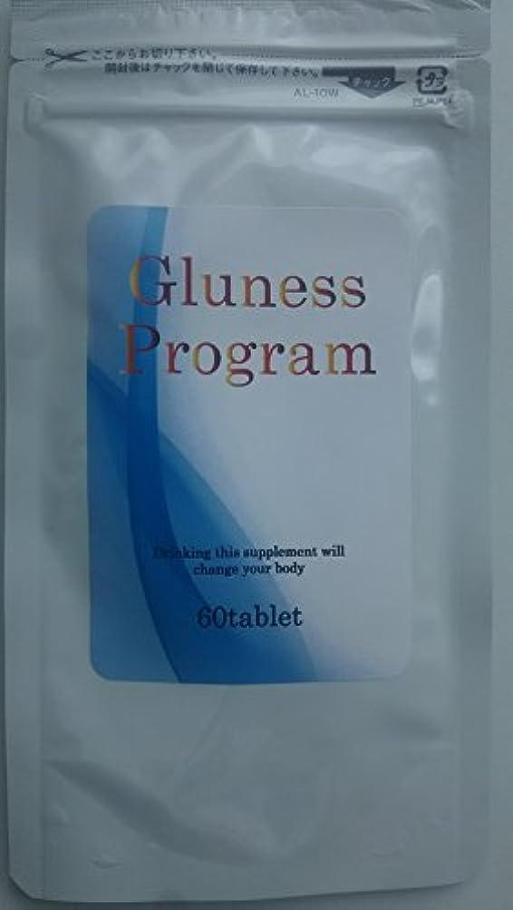 変装した全く健康グルーネスプログラム