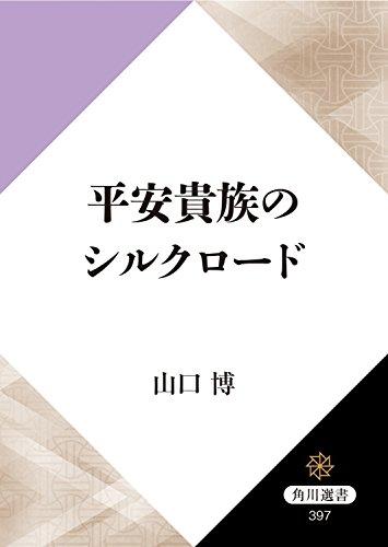 平安貴族のシルクロード (角川選書)