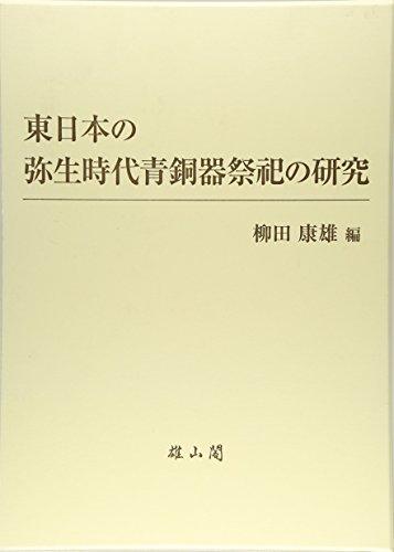 東日本の弥生時代青銅器祭祀の研究