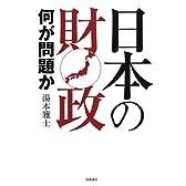 日本の財政―何が問題か