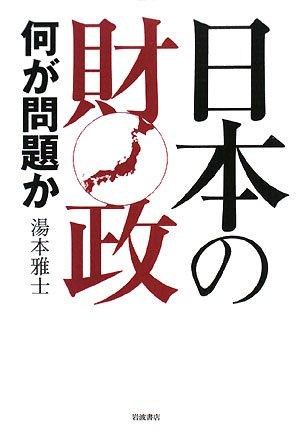 日本の財政―何が問題かの詳細を見る