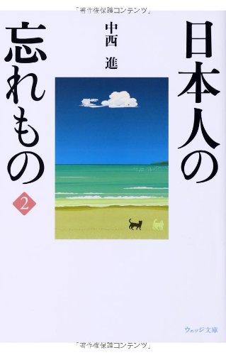 日本人の忘れもの〈2〉 (ウェッジ文庫)の詳細を見る