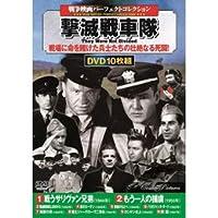 【まとめ 5セット】 戦争映画パーフェクトコレクション 撃滅戦車隊