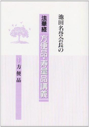 池田名誉会長の法華経方便品・寿量品講義 (1)の詳細を見る