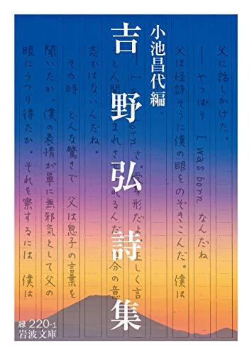 [画像:吉野弘詩集 (岩波文庫 緑 220-1)]