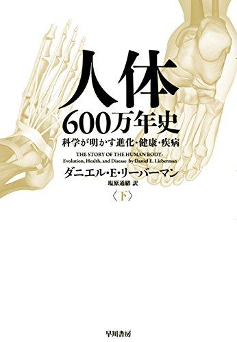人体六〇〇万年史 下──科学が明かす進化・健康・疾病 (早川書房)の詳細を見る