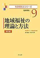 地域福祉の理論と方法 第3版 (社会福祉士シリーズ 9)