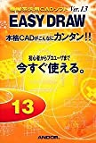 EASYDRAW Ver.13