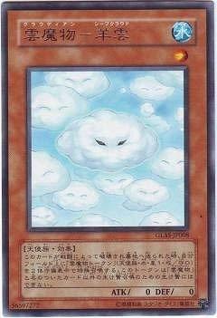 遊戯王/第5期/6弾/GLAS-JP008 雲魔物-羊雲R