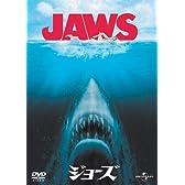 ジョーズ [DVD]