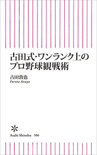 古田式・ワンランク上のプロ野球観戦術 (朝日新書)の詳細を見る
