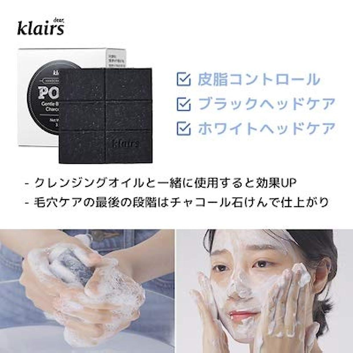 ホバートひばり再生的KLAIRS(クレアズ) ジェントルブラックシュガーチャコール石けん, Gentle Black Sugar Charcol Soap 120g [並行輸入品]
