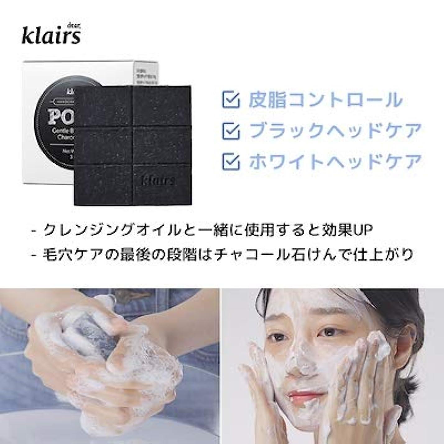 成熟したテキスト連結するKLAIRS(クレアズ) ジェントルブラックシュガーチャコール石けん, Gentle Black Sugar Charcol Soap 120g [並行輸入品]
