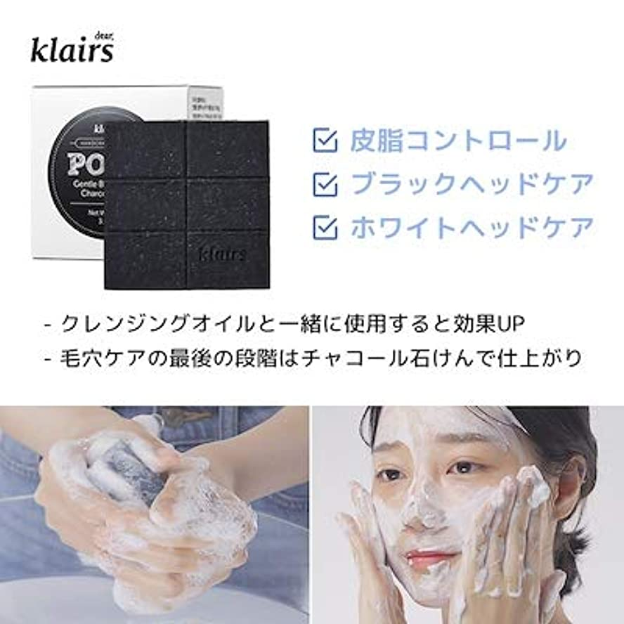 ピラミッド形式良心的KLAIRS(クレアズ) ジェントルブラックシュガーチャコール石けん, Gentle Black Sugar Charcol Soap 120g [並行輸入品]