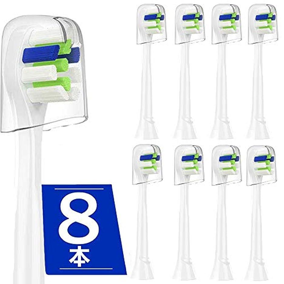 公爵季節バトルPEARLITE フィリップス ソニッケアー 対応 電動歯ブラシ 替えブラシ互换ブラシ ダイヤモンドクリーン ミニ ブラシヘッド 4本×2セット=8本