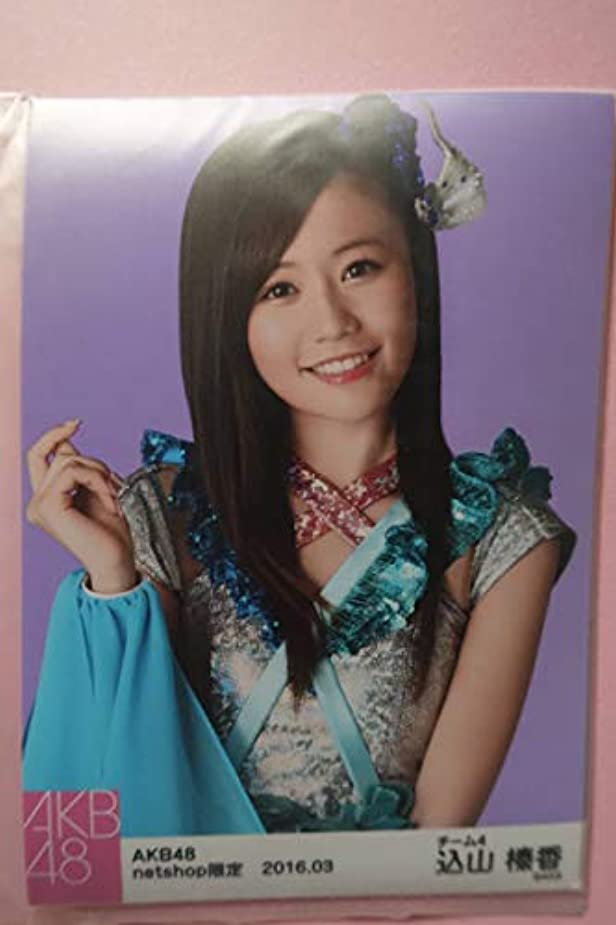 カリキュラム後退するオペラAKB48 個別生写真5枚セット 2016.03 込山榛香 グッズ