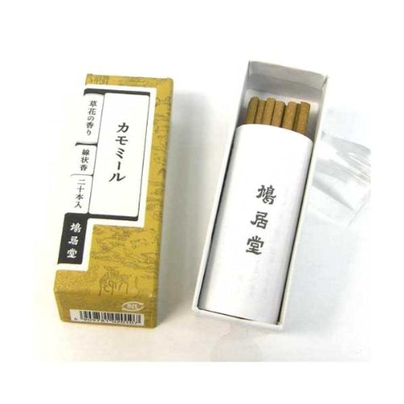 深く電話する学習者鳩居堂 お香 カモミール 草花の香りシリーズ スティックタイプ(棒状香)20本いり
