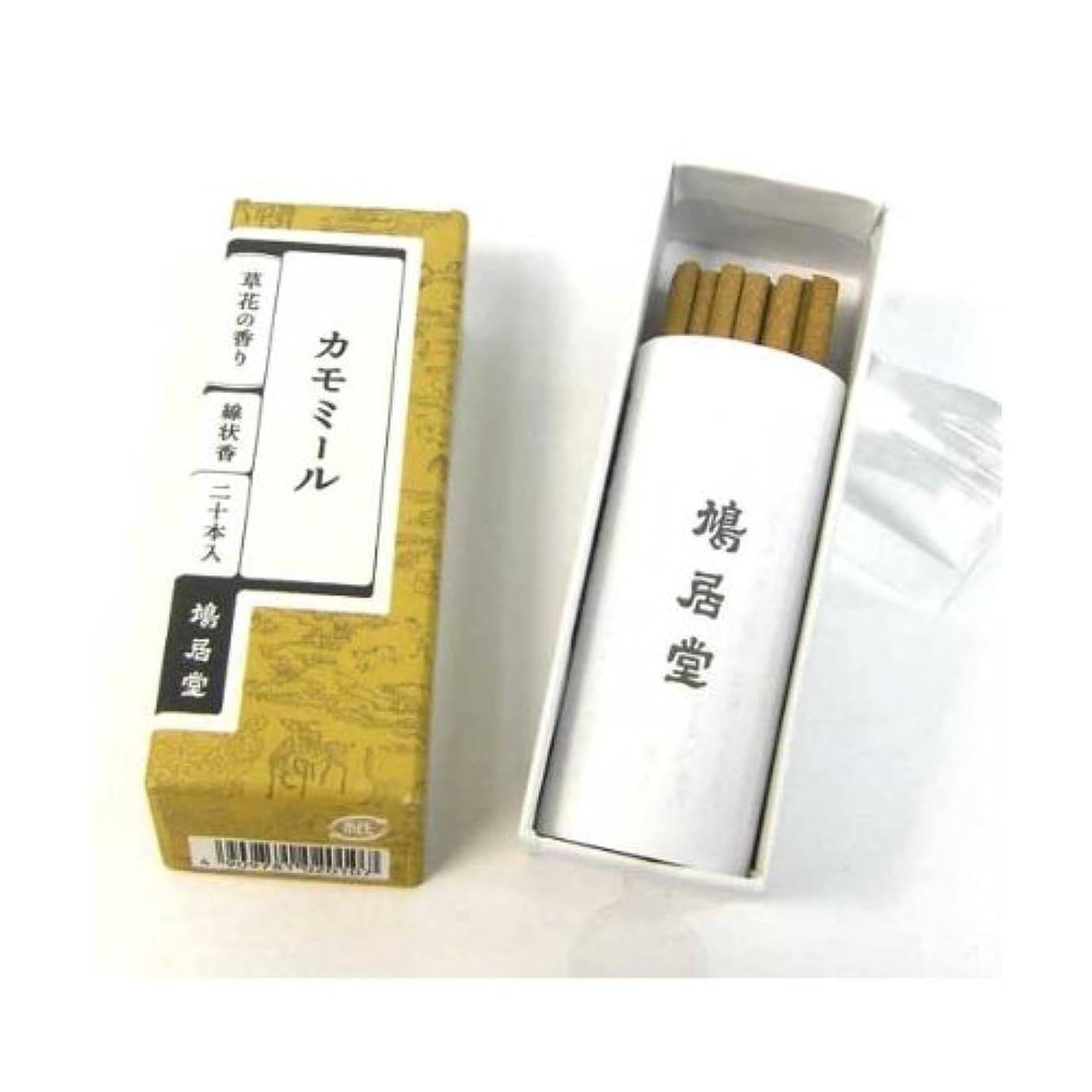 クリアきらめく傾向があります鳩居堂 お香 カモミール 草花の香りシリーズ スティックタイプ(棒状香)20本いり