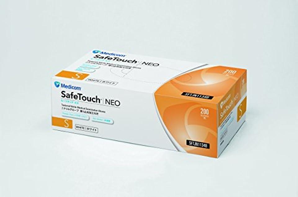 オーバーランはげ感情SFTJN1134Bセーフタッチ ネオ ニトリルグローブ ホワイト S 200枚/箱