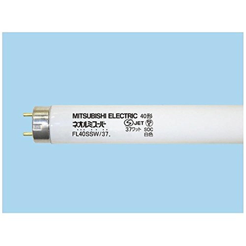 三菱 40形直管蛍光ランプ?白色ネオルミスーパー FL40SSW37(MI)