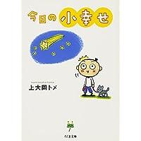 今日の小幸せ (ちくま文庫)