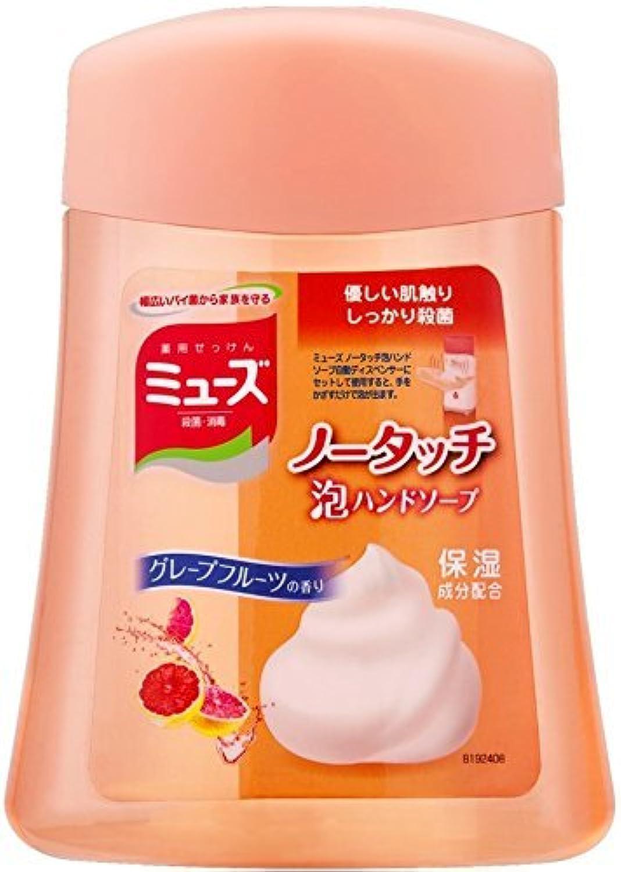 【アース製薬】ミューズノータッチ詰替 グレープフルーツ 250ml ×10個セット