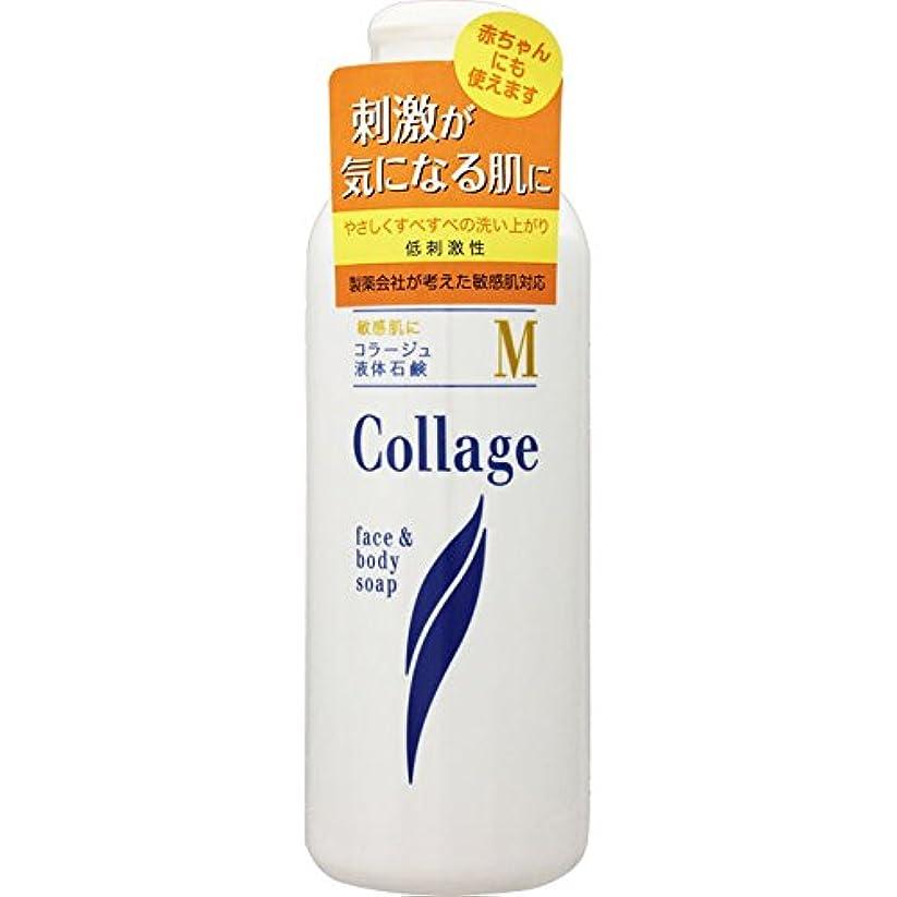 請求雄弁家過度のコラージュM液体石鹸 200ml
