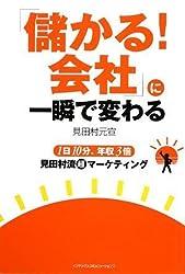 「儲かる!会社」に一瞬で変わる 1日10分、年収3倍 見田村流超マーケティング