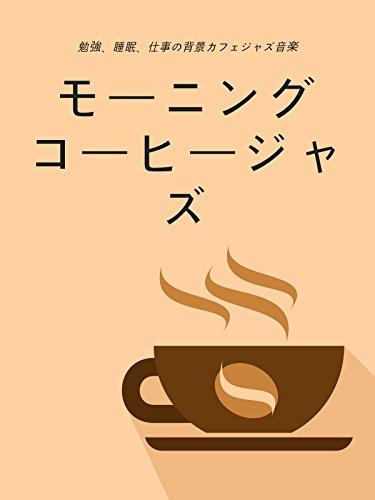 モーニングコーヒージャズ - 勉強、睡眠、仕事の背景カフェジャズ音楽