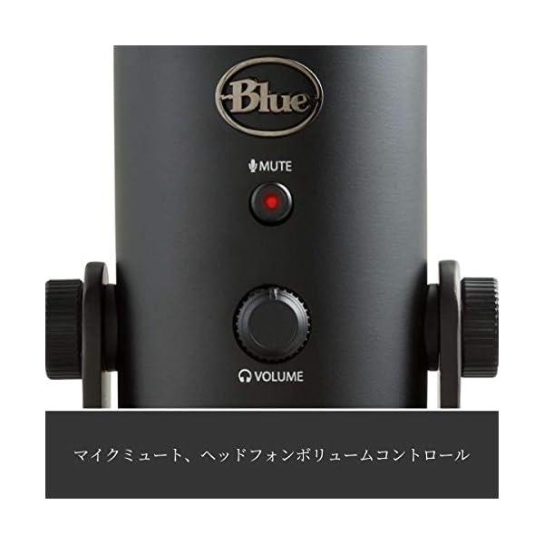Blue Microphones Yeti U...の紹介画像7
