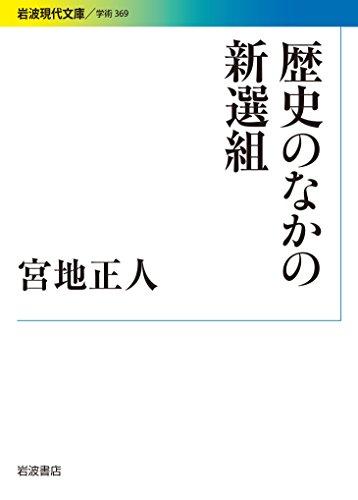 歴史のなかの新選組 (岩波現代文庫)