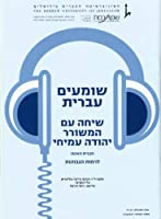 Listening to Hebrew a conversation with Yehuda Amichai [並行輸入品]