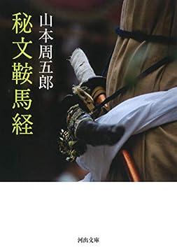 秘文鞍馬経 (河出文庫 や 39-3)