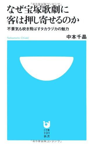 なぜ宝塚歌劇に客は押し寄せるのか (小学館101新書)の詳細を見る