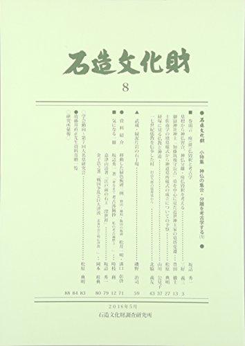 石造文化財 8 小特集:神仏の集合・分離を考古学する 1