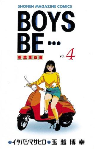 BOYS BE・・・(4) (週刊少年マガジンコミックス)