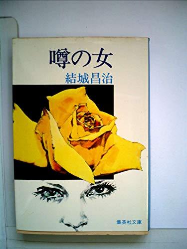 噂の女 (1979年)