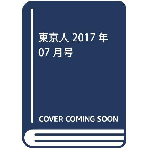 東京人 2017年 07 月号 [雑誌]