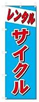 のぼり のぼり旗 レンタル サイクル (W600×H1800)
