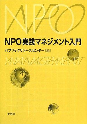 NPO実践マネジメント入門の詳細を見る