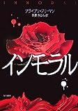 インモラル (ハヤカワ・ミステリ文庫)